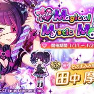 バンナム、『シャニマス』で「hello! Magical Mystic Monster 摩美々・結華ガシャ」を開始!