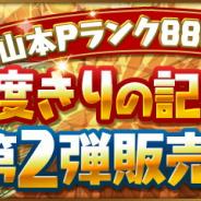 ガンホー、『パズドラ』で山本Pランク888達成を記念し一度限りの記念セット第2弾「魔法石88個+ゴッドフェスガチャセット」を1月21日より販売!