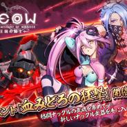 SEモバイル・アンド・オンライン、『MEOW -王国の騎士-』でイベント「血みどろの狂撃」を開始 新人応援キャンペーンも開催中!