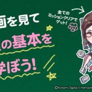 KONAMI、『麻雀格闘倶楽部Sp』で「高宮先生の麻雀格闘教室」を公開!