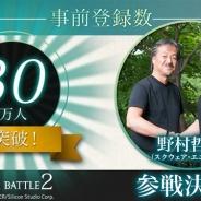 ミストウォーカー、『テラバトル2』の事前登録数が30万人を突破 野村哲也氏が描く「守護者」の登場が決定!