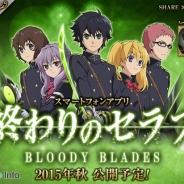 バンダイナムコ、「終わりセラフ」のスマホゲーム『終わりのセラフ BLOODY BLADES』のPVを公開 「SR 一瀬グレン」がもらえる事前登録を実施中