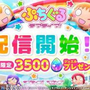 ポケラボの最新作『ぷちぐるラブライブ!』がApp Store売上ランキングで32位に登場!