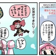 アニプレックス、『マギアレコード 魔法少女まどか☆マギカ外伝』でPAPAによるWEBマンガ「マギア☆レポート」の第6話を更新
