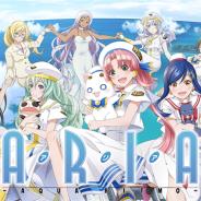 HarvesT、『ARIA~AQUA RITMO~』のサービスを2017年6月30日をもって終了