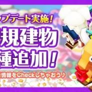 WeMade Online、島育成ほのぼの交流ゲームアプリ『ロリポップ☆あいらんど』で新規建物の追加とイベントを実施