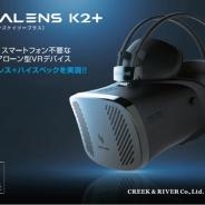 C&R子会社のVR Japan、解像度を2.5Kにアップした一体型HMD「アイデアレンズ K2プラス」を6月15日から販売