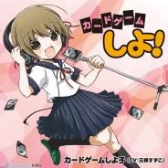 ブシロード、「カードゲーム しよ子(CV:三森すずこさん)」シリーズの新TVCMの制作決定 CDデビューも決定