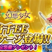 NHN ハンゲーム、『幻想少女』でアニメ「一騎当千 Extravaganza Epoch」とのコラボを実施