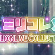 バンナム、『ミリシタ』でイベント「ミリコレ!~MILLIONLIVE COLLECTION~」を6月12日15時より開催!