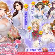 コーエーテクモ、『大航海時代Ⅴ』で「ジューンブライド LR スカウト」開催! 美しき純白の花嫁たちが集結