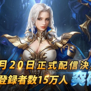 4399、スマホMMORPG『魔剣伝説』を4月20日にリリース決定! 事前登録者数も15万人突破!