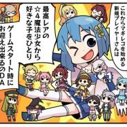 アニプレックス、『マギアレコード 魔法少女まどか☆マギカ外伝』の公式サイトでWEBマンガ「マギア☆レポート2」の第38話を公開
