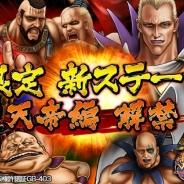 エイチーム、麻雀アプリ『麻雀 雷神 -Rising-』の北斗モードで新イベント「通算アガリ点コンテスト」を開催