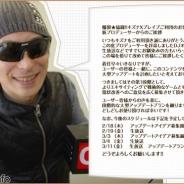 コアエッジ、 『爆裂★協闘!! キズナXブレイブ』の大型アップデートに向けたユーザーアイデアの募集開始!