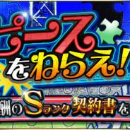 KONAMI、『プロ野球スピリッツA』でイベント「ピースをねらえ!」を開催! 報酬で「Sランク契約書」が獲得できる!