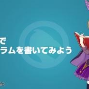 ギノ、オンラインプログラミング学習サイト「パイザ・ラーニング」で美少女キャラ(CV:上間江望)が教えてくれる「C言語入門編1,2」を無料公開