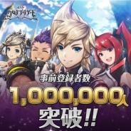 NCジャパン、『クロノ ブリゲード』の事前登録件数が100万を突破! 公式Twitterにて記念キャンペーンを実施予定