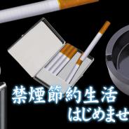 D3パブリッシャー、Android対応無料ゲームアプリ『禁煙節約生活』をGoogle Playで配信開始 楽しみながら禁煙を