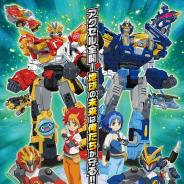 TVアニメ「トミカ絆合体 アースグランナー」が4月5日よりテレビ東京系列全国6局ネットで放送開始!