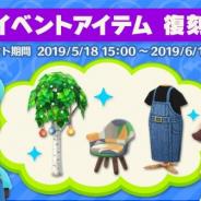 任天堂、『どうぶつの森 ポケットキャンプ』で復刻クラフトに「ケントのモダンなピクニック」のアイテムとミニハニワあつめの「デニムファッション」が再登場