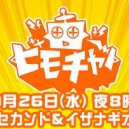 アソビモ、最新作『セブンソードセカンド』と『イザナギオンライン』を特集する生放送を本日20時より放送!