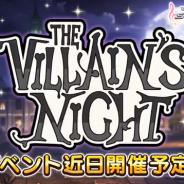 バンナム、『デレステ』で期間限定イベント「THE VILLAIN'S NIGHT」を10月20日15時より開催決定!