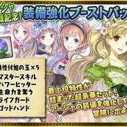 コーエーテクモ、『アトリエ クエストボード』にプレイアブルキャラクター「アーシャ」を追加 記念のガチャやキャンペーンも実施