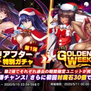 インフィニブレイン、『対魔忍RPG』で限定ユニットを獲得できる「GOLDEN WEEKアフター特別ガチャ 第1弾&第2弾」を開催