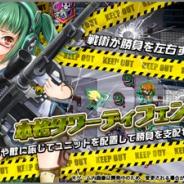コムシード、GREE向け新作タワーディフェンスゲーム『武装少女』の事前登録を開始 記念キャンペーンも実施
