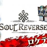 セガ・インタラクティブ、アミューズメント施設向けゲーム『SOUL REVERSE/ソウルリバース』のロケテストを都内5店舗で実施中!