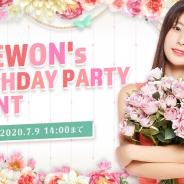 ポノス、『SUPERSTAR IZ*ONE』でカン・ヘウォン誕生日記念イベント「HYEWON's BIRTHDAY PARTY EVENT」を開催!