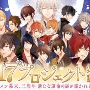 サイバード、『イケメン幕末◆運命の恋』で3周年を記念した17大プロジェクトを実施 全キャラクターにボイスを実装!