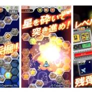 Cygames、『スタークラッシャー』のiOS版の配信を開始 ミサイルで小惑星砕きながら星屑の海を突き進むアクションゲーム