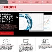 Vie Jeuとウエルビアドットコム、Androidアプリ向けセキュリティミドルウェア「XIGNCODE3 for Mobile」を販売開始 「GTMF 2014」にも出展