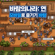 ネクソン、PCオンラインゲーム『風の王国』のモバイル版『風の王国:Yeon』を韓国で配信開始