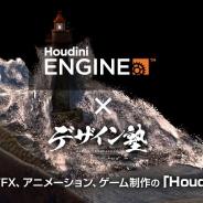 C&R社、セミナー「Houdini × デザイン塾 ~3DCG、VFX、アニメーション、ゲーム制作の「Houdini」体験~」を3月23日に開催