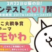 ポノス、『にゃんこ大戦争』がドワンゴの「niconico」で開催される「猫コンテスト」に「にゃんこ大戦争賞」を開設 写真や動画を募集開始
