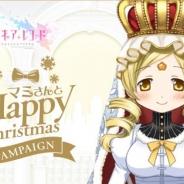アニプレックス、『マギアレコード 魔法少女まどか☆マギカ外伝』でクリスマスキャンペーン第1弾「マミさんとHappy Christmasキャンペーン」を開催