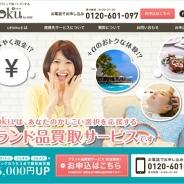 グリー、ブランド品買取サービス「uttoku by GREE」を開始…子会社のグリーリユースを設立、コメ兵と提携