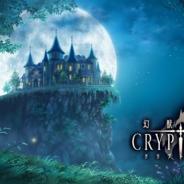 BOI、ライオンズフィルムと『幻獣契約クリプトラクト』の英語圏での配信に関する独占ライセンス契約を締結