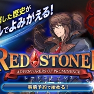 L&K、オンラインRPG『REDSTONE2』を日本国内リリースを決定 事前登録を開始 名作オンラインゲームの正当な続編が満を持して日本上陸!