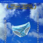 グリモア、『ブレイブソード×ブレイズソウル』の外伝で実写映画『パンツデザイア▽パンデミック』を発表 監督は神谷友輔氏が担当