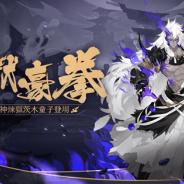 NetEase Games、『陰陽師』にて「煉獄茨木童子」や「納棺師」など新式神が登場!