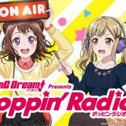 ブシロード、「BanG Dream! Presents ポッピンラジオ!」など3番組をニッポン放送にて放送!