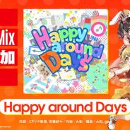ブシロード、『D4DJ Groovy Mix』でオリジナル楽曲「Happy around Days」を追加!