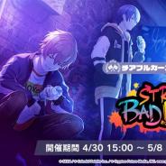 セガとColorful Palette、『プロジェクトセカイ』でゲーム内イベント「STRAY BAD DOG」と「共に歩むクルーガチャ」を開始!