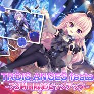 ポニーキャニオンとhotarubi、『Re:ステージ!プリズムステップ』で「トロワアンジュ」限定☆4ピックアップガチャを開催!