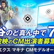 SHOWROOM、DeNAのデジタルTCG『デュエル エクス マキナ(DUELS X MACHINA)』のCMモデルオーディションを開催決定!