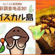 ビーワークス、『なめこ栽培キット ザ・ワールド』に新ステージ「マダガスカル島」が登場 「図鑑」には突然変異の「ヒントボタン」を追加